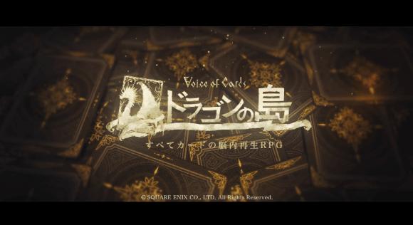 「Voice of Cards ドラゴンの島」の発売日は2021年10月28日!体験版と最新情報