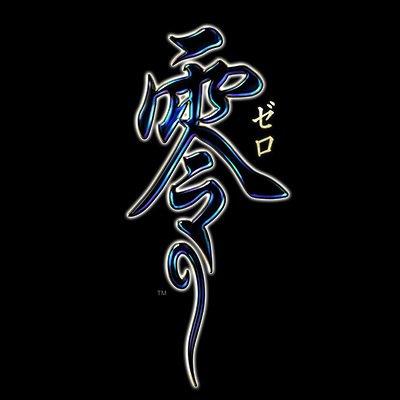 零 ~濡鴉ノ巫女~