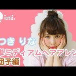 簡単ミディアムヘアアレンジ!-おだんご編-【まつきりな流】♡mimiTV♡
