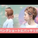 【ロングからベリーショート】女性の髪型バッサリイメチェン!フルバング!美容師カット動画