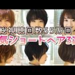 【超人気ショートヘアカット3選!】どれも大人女子に似合う髪型です♪