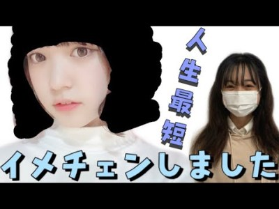【イメチェン】人生初ボブヘアー!!【ヘアカット】