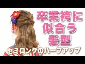 卒業袴に似合う髪型!セミロングのハーフアップです。