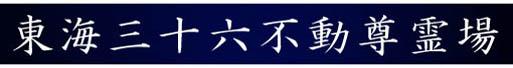 三十六不動ロゴ写真