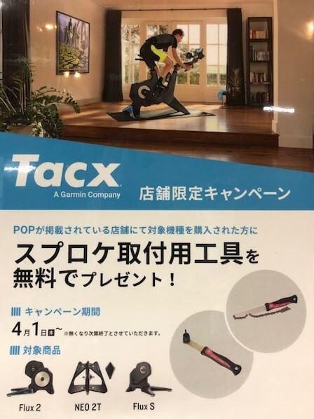 Tacxキャンペーン画像3