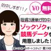 安田記念2018|サイン予想|プレゼンターは柳楽優弥さん!!福永騎手GⅠ2連勝のサインか!?