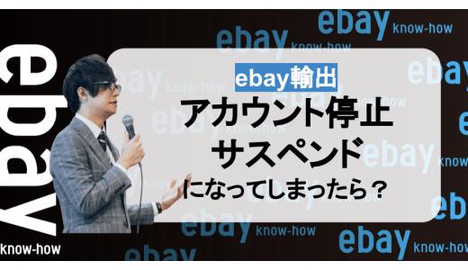 ebay輸出 アカウント停止(サスペンド)になってしまったら