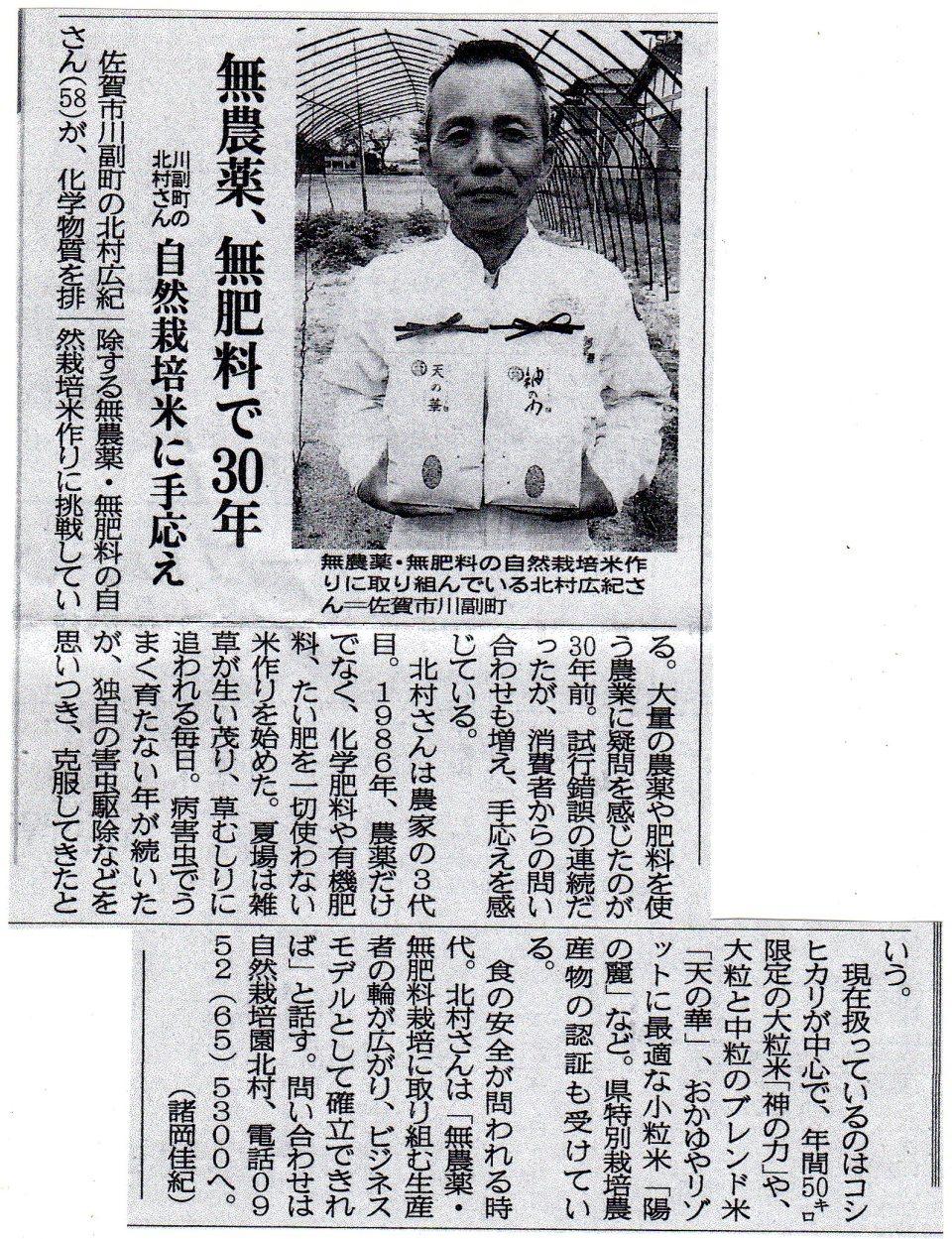 佐賀新聞5月21日
