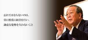 1 - 今日は、「稲盛和夫のアメーバ経営」について、シンプルに考えてみた。