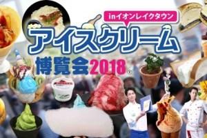 35g - アイスクリーム博覧会、 テレビ6番組と、読売新聞、朝日新聞などの取材が決定!