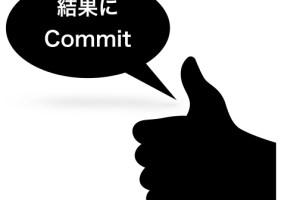 commit.001 - 今日は、「結果にコミット」について考えた。