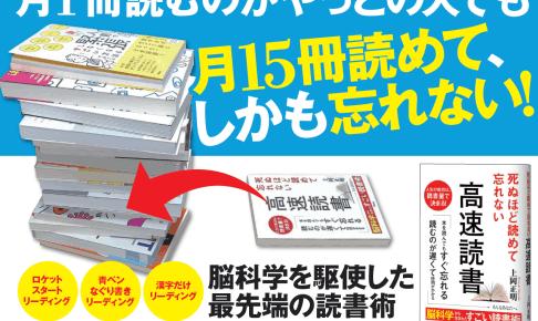 shoseki21 - 高速読書が、発売2週間で3刷り、15000部になりました