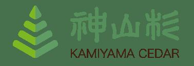 神山杉 | Kamiyama Cedar