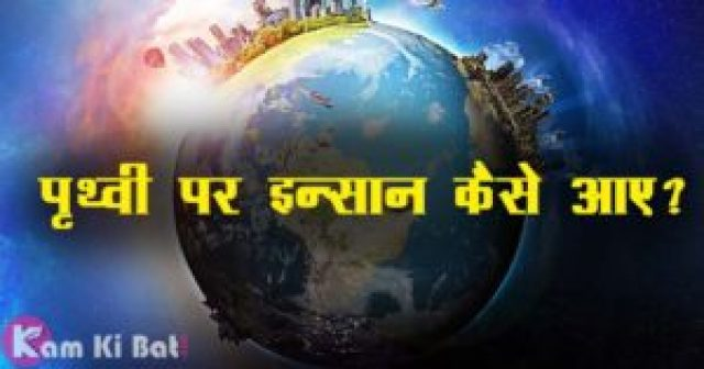 made universe in hindi