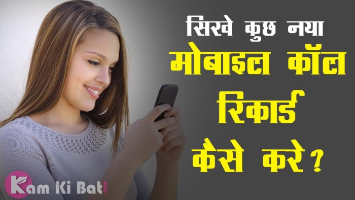 mobile call record kaise kare