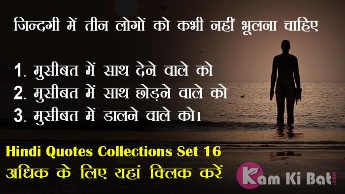 Best Hindi Anmol Vachan