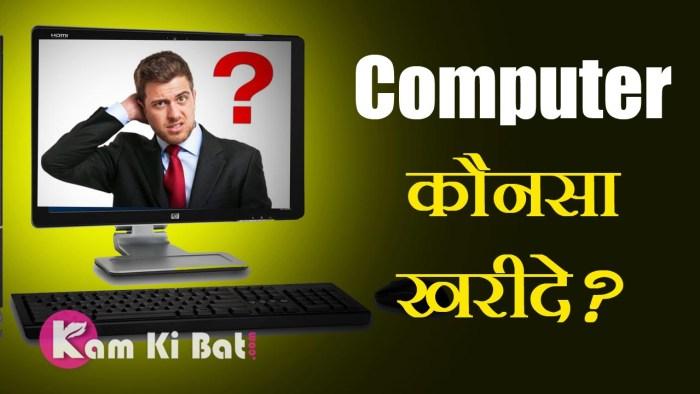 computer konsa kharide