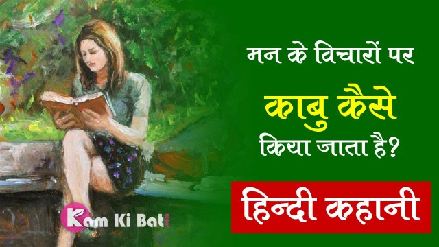 Moral Stories in Hindi for Class 10