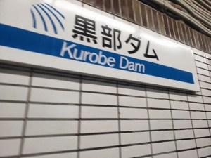 黒部アルペンルート⑩関電トンネル電気バス
