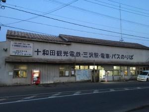 JGC修行006 三沢→羽田 八甲田丸見学と三沢のホッキ丼(冬季限定)
