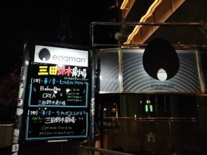 三田鈴木劇場夜の部 in 渋谷Eggman