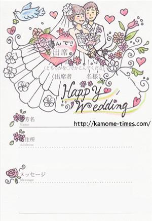 結婚式の招待状返信のイラスト
