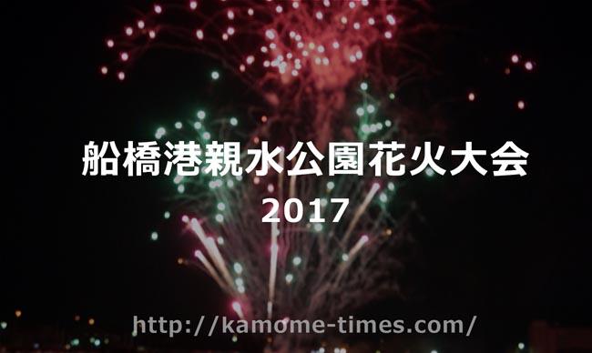 船橋港親水公園花火大会2017