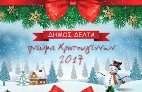 Χριστούγεννα στον Δήμο Δέλτα