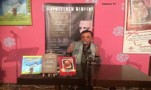 Μάκης Ρουσομάνης παρουσίαση βιβλίου