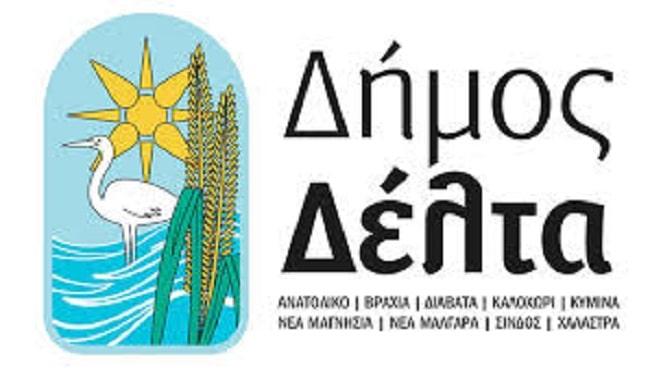 Δήμου Δέλτα