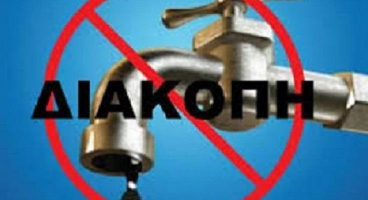 Διακοπή νερού στην Χαλάστρα