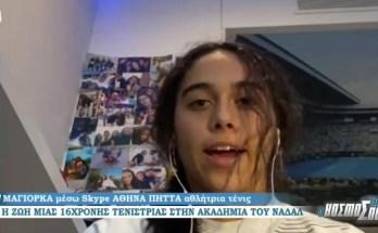 Αθηνά Πήττα τέννις