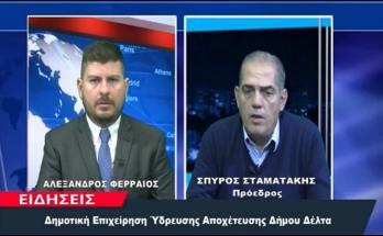 Σπύρος Σταματάκης συνέντευξη