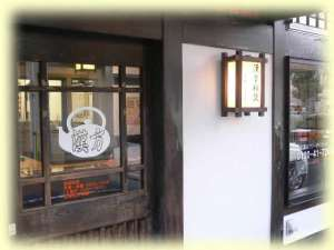 薬煎院薬局の玄関
