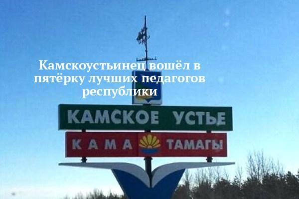 Камскоустьинец вошёл в пятёрку лучших педагогов республики