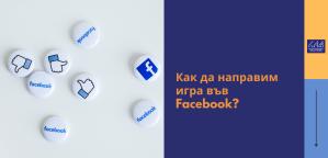 Как да направим успешна игра във Facebook?