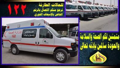 Photo of صحة كربلاء تعيد تفعيل رقم الاسعاف الفوري (122)