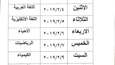 Photo of جدول الامتحانات العامة لطلبة التمهيدي