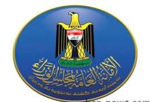 Photo of مجلس الوزراء يعطل الدوام الرسمي ليوم الثلاثاء القادم