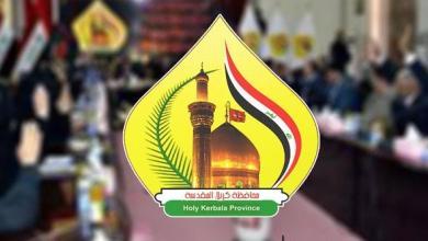 Photo of عاجل: مجلس محافظة كربلاء يعطل الدوام الرسمي ليوم الثلاثاء القادم