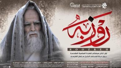 Photo of مخرج كربلائي يتألق في فيلم سينمائي عن حياة الصحابي سلمان المحمّدي