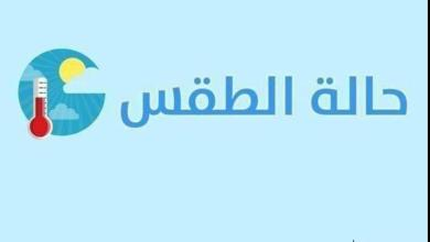 Photo of تعرف على حالة الطقس في بغداد والمحافظات