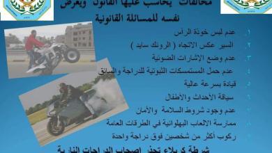 Photo of شرطة كربلاء تحجز وتصادر عشرات الدراجات النارية المخالفة وتصدر تعليمات بأصول القيادة الامنة