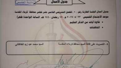 Photo of جلسة طارئة لمجلس كربلاء لحسم قضية إقالة المحافظ