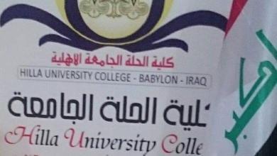 Photo of كلية الحلة الجامعة تعلن عن درجات تدريسية شاغرة