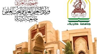 Photo of جامعة كربلاء تعقد ندوة عن تطورات وعلاج الأمراض الجلدية