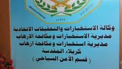 Photo of القبض على أحد المطلوبين في كربلاء