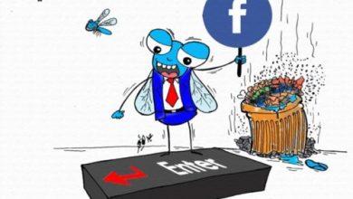 Photo of كاريكاتير اليوم … الذباب الالكتروني
