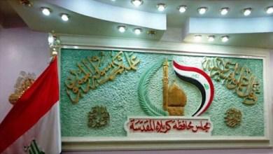 Photo of مجلس محافظة كربلاء المقدسةيصوت على إلغاء مبلغ النثرية