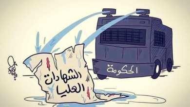 Photo of كاريكاتير .. تظاهرات اصحاب الشهادات العليا